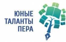 «Ростелеком» поддержал участников конкурс «Юные таланты пера»