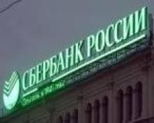 Сбербанк в Мордовии попытался незаконно купить муниципальные здания
