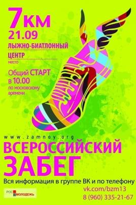 Всероссийский забег постер