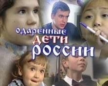 Школьники из Мордовии -  победители международного форума «Одарённые дети – 2012»