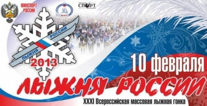 Мордовия встанет на «Лыжню России – 2013»