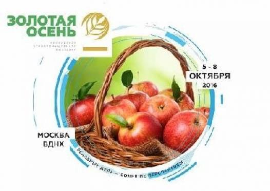 РСХБ — генеральный спонсор Российской агропромышленной выставки «Золотая осень»