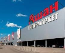 «Ашан» откроет в Саранске сеть гипермаркетов