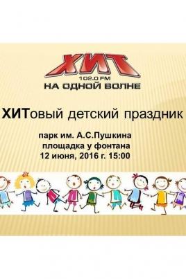 Хитовый детский праздник постер