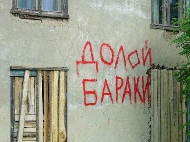 Мордовия получит более 700 млн. рублей на ликвидацию аварийного жилья