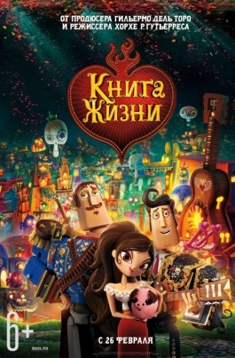 Книга жизниThe Book of Life постер