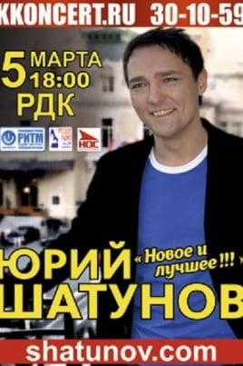 Юрий Шатунов постер