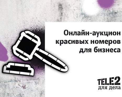 Tele2 выставила на аукцион красивые номера для бизнеса в Мордовии