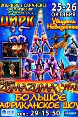 Цирк Zuma-Zuma постер