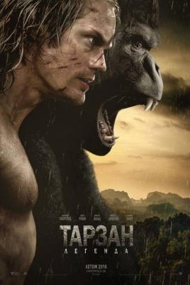 Тарзан. ЛегендаThe Legend of Tarzan постер