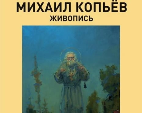 В Саранске состоится выставка заслуженного художника России Михаила Копьева