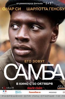 СамбаSamba постер