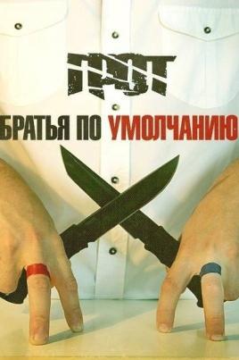 ГРОТ постер