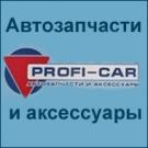 Автозапчасти и аксессуары в Рузаевке «Profi-Car»