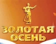 «Золотая осень-2012» принесла  аграриям Мордовии реальное золото