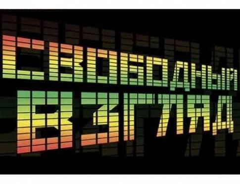 В Саранске пройдет рок-фестиваль «Свободный взгляд»