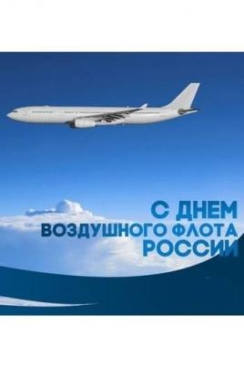 День Воздушного Флота постер