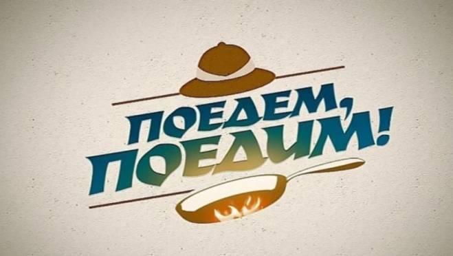 В Саранске проходят съемки передачи «Поедем, поедим!»