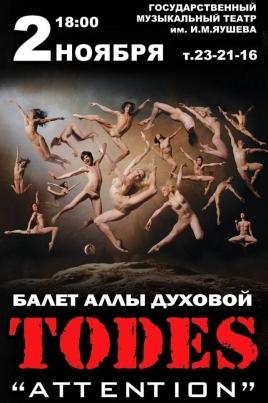 Шоу-балет «Todes» постер