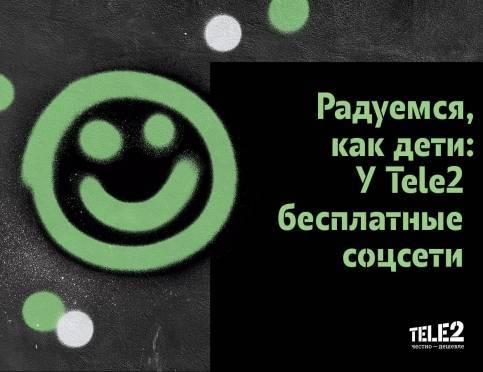 Tele2 дарит абонентам Республики Мордовии безлимитный доступ к социальным сетям