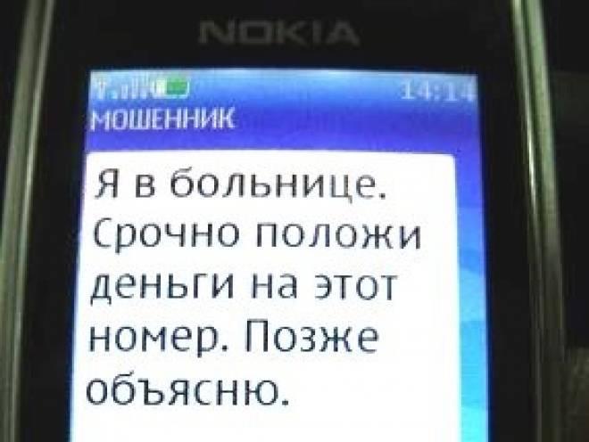 Телефонные мошенники атакуют Мордовию
