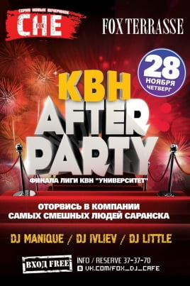 КВН - After party постер