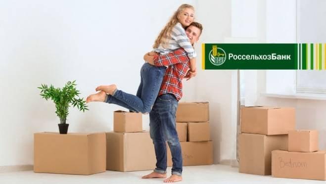 РСХБ: оформление ипотеки по льготной ставке завершится 1 апреля