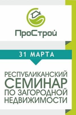 Семинар по загородной недвижимости в Саранске постер