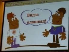 Мордовия примет участие в создании финно-угорского разговорника