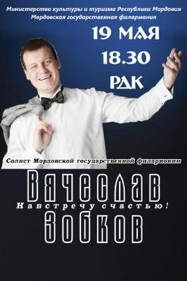 Вячеслав Зобков постер