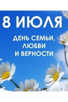 День семьи, любви и верности постер