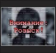 В Мордовии разыскиваются очевидцы ДТП, в котором погиб ребенок