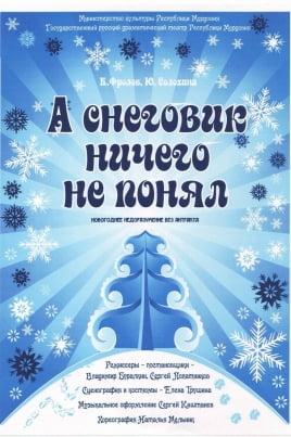 А снеговик ничего не понял постер