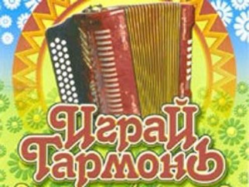 В Саранске состоится финал конкурса «Играй, гармонь!»