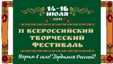 В Саранск «слетится» сельская молодёжь со всей России