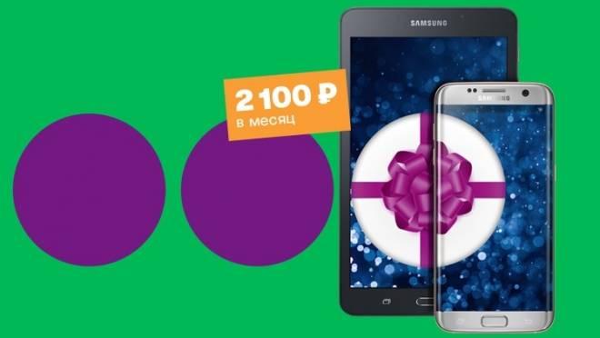 «МегаФон» и «Samsung» дарят подарки