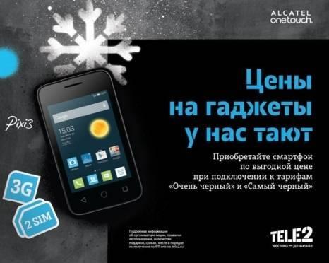 Tele2 предлагает жителям Мордовии 3G смартфон по антикризисной цене