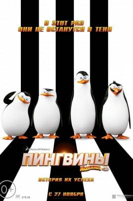 Пингвины МадагаскараPenguins of Madagascar постер