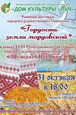 Гордость земли мордовской постер