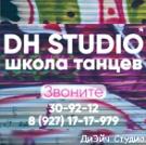 Школа танцев «DH Studio»