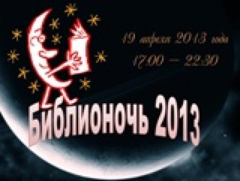 """В Саранске пройдет """"Библионочь-2013"""""""