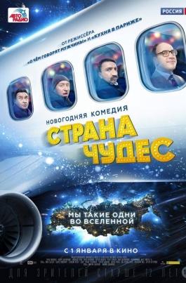 Страна чудес постер