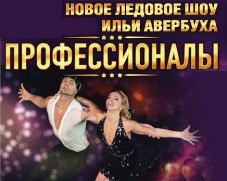 Илья Авербух отменил свое шоу в Саранске