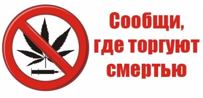Жителей Мордовии призывают «сдать» наркопреступников