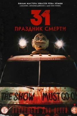 31: Праздник смерти постер