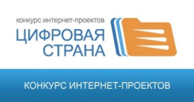 «Цифровая страна» Ростелекома нашла своих победителей