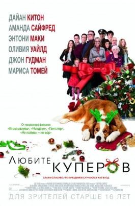Любите КуперовLove the Coopers постер