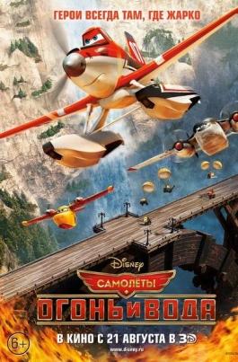 Самолеты: Огонь и водаPlanes: Fire and Rescue постер