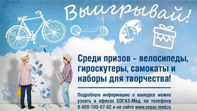 СОГАЗ-Мед объявляет конкурс детского творчества