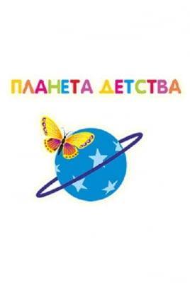 Планета детства постер
